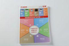 激光机产品手册印刷设计排版-佳能