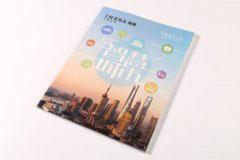 样本印刷设计排版-智慧城市