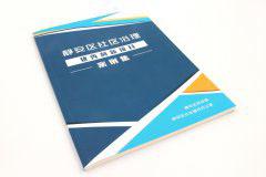 画册设计印刷排版-静安区社区治理