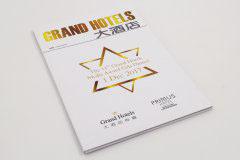 画册设计印刷排版-大酒店-2