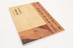 画册设计印刷排版-书画作品集