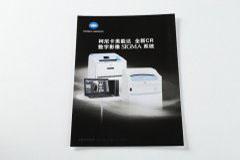 画册设计印刷排版-柯尼卡