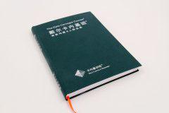 书刊印刷设计排版-戴尔卡内基班