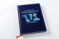 书刊印刷设计排版-中医推拿