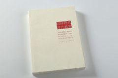 书刊印刷设计排版-同济建筑设计教案