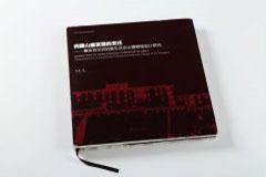 书刊印刷设计排版-西藏