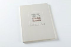 书刊印刷设计排版-室内设计师的自我修养