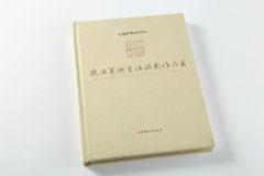 书刊印刷设计排版-摄影合集