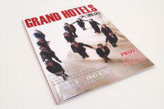 杂志印刷设计排版-大酒店-3