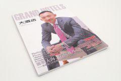 杂志印刷设计排版-大酒店-2