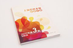 杂志印刷设计排版-上海公共文化