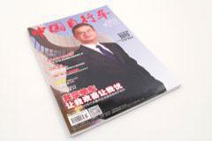 杂志印刷设计排版-中国自行车-1