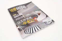 杂志印刷设计排版-诠释出色