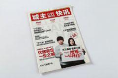 杂志印刷设计排版-城主快讯
