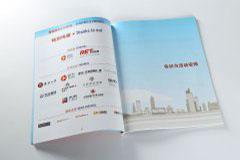 杂志印刷设计排版-参展指南
