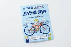 宣传单设计印刷排版-自行车