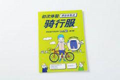 宣传单设计印刷排版-自行车2