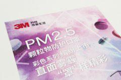 宣传单设计印刷排版-3M