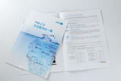 折页设计印刷排版-PM2.5