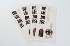 折页设计印刷排版-茶多酚