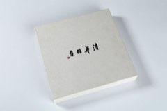 包装盒设计印刷定制-清华雅集