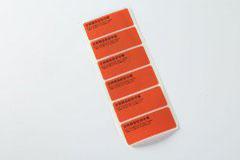不干胶印刷设计定制-不干胶商标