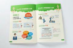 宣传册设计印刷排版-太平洋保险