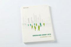 宣传册设计印刷排版-绿地集团员工手册