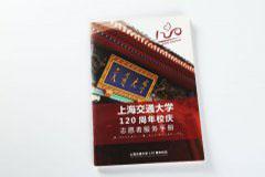 宣传册设计印刷排版-上海交通大学