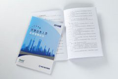 宣传册设计印刷排版-新华保险