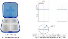 便携药品包装印刷容器创意设计印刷