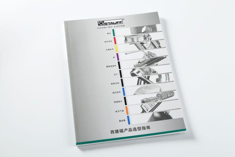 产品选型说明书印刷设计排版1