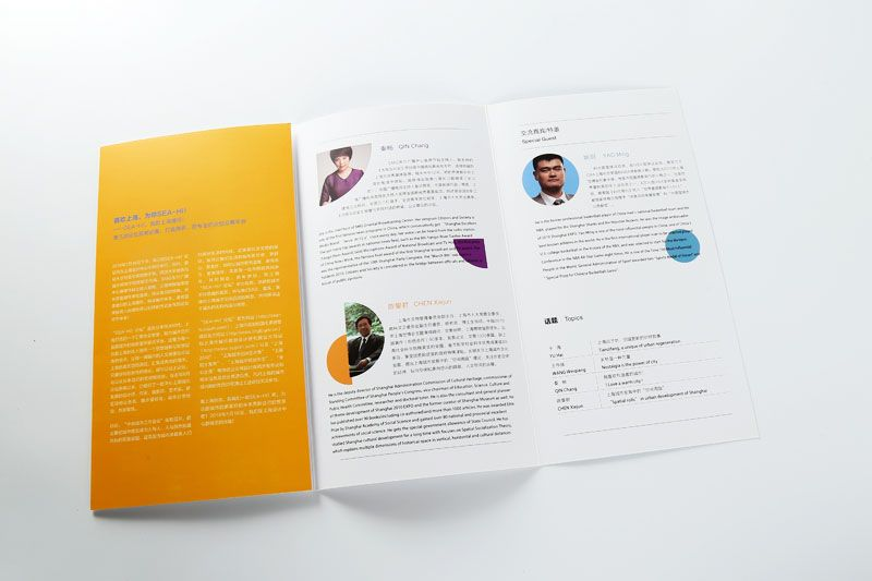 折页设计印刷排版