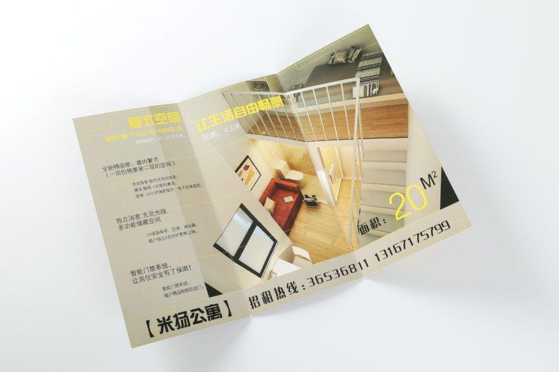 宣传单设计印刷排版