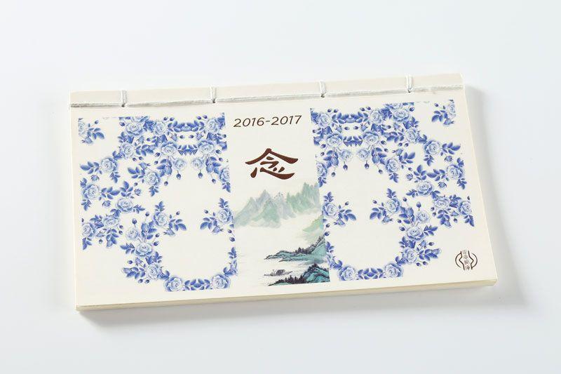 笔记本设计印刷定制-中国风线装订1