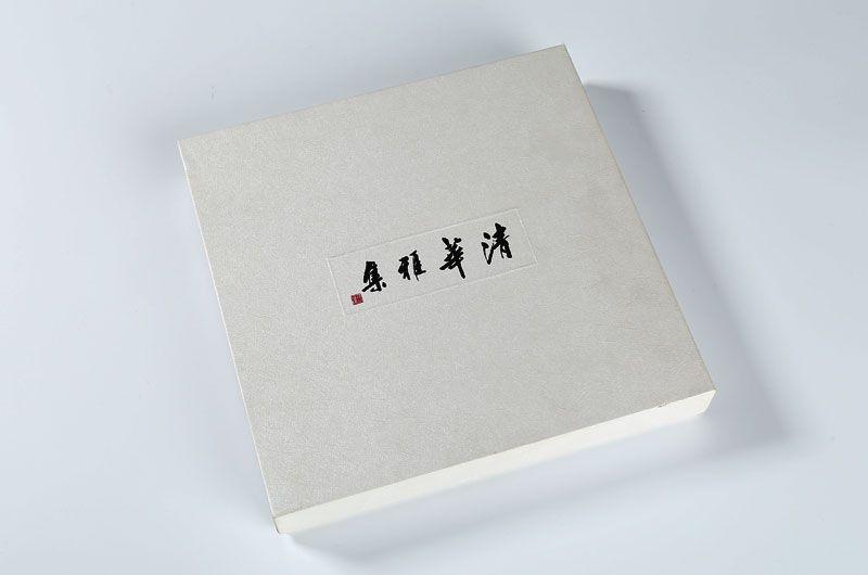 包装盒设计印刷定制-清华雅集1