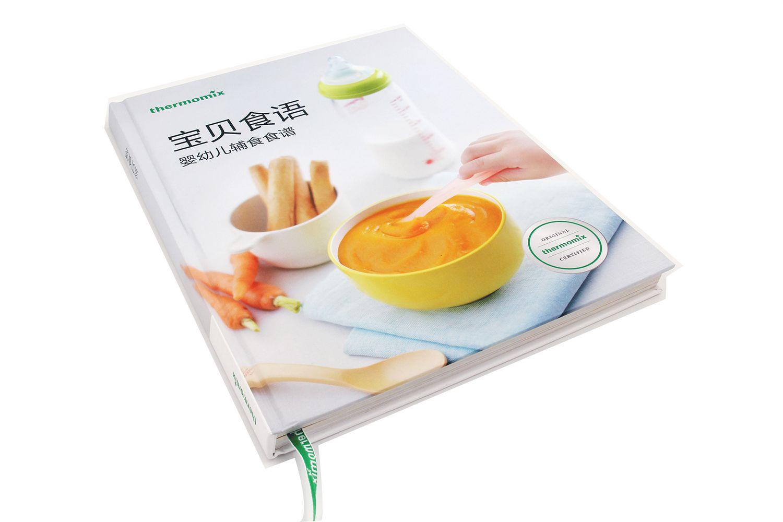 宝贝食语画册设计印刷排版1